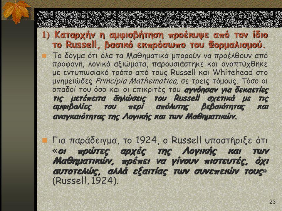 23 1) Καταρχήν η αμφισβήτηση προέκυψε από τον ίδιο το Russell, βασικό εκπρόσωπο του Φορμαλισμού. αγνόησαν για δεκαετίες τις μετέπειτα δηλώσεις του Rus