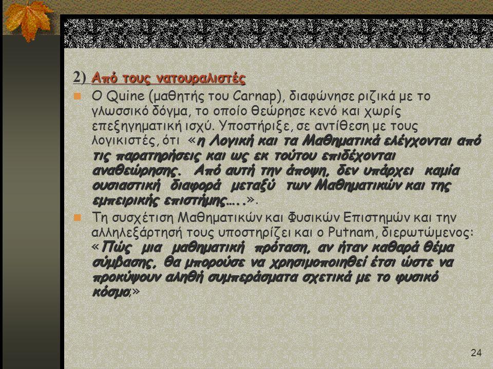 24 Από τους νατουραλιστές 2) Από τους νατουραλιστές η Λογική και τα Μαθηματικά ελέγχονται από τις παρατηρήσεις και ως εκ τούτου επιδέχονται αναθεώρηση