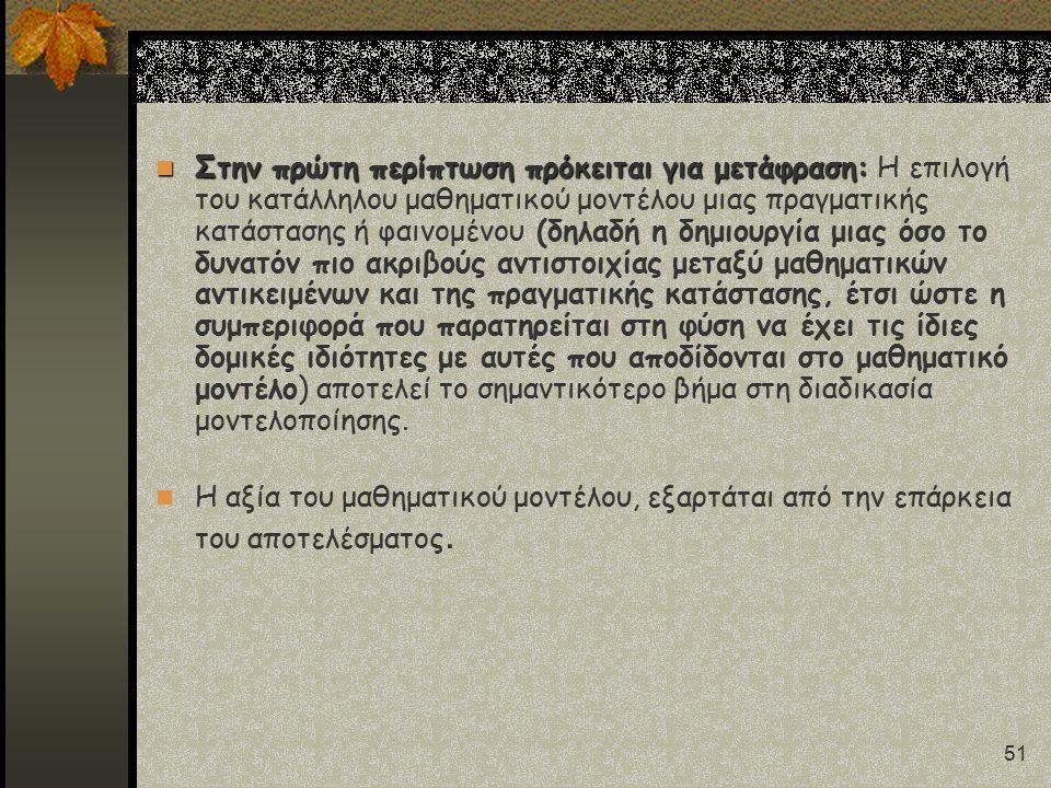 51 Στην πρώτη περίπτωση πρόκειται για μετάφραση: Στην πρώτη περίπτωση πρόκειται για μετάφραση: Η επιλογή του κατάλληλου μαθηματικού μοντέλου μιας πραγ