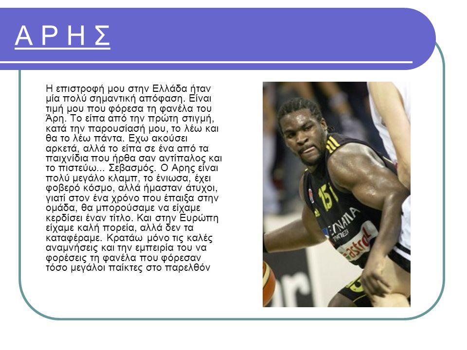 C A N T U Η σεζόν 2003-04 ήταν περίεργη χρονιά.. Η εμπειρία της Καντού όμως ήταν πολύ σημαντική.