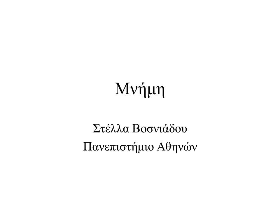 Μνήμη Στέλλα Βοσνιάδου Πανεπιστήμιο Αθηνών