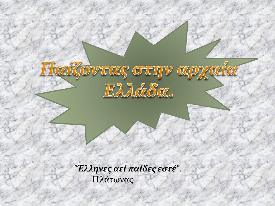 Έλληνες αεί παίδες εστέ . Πλάτωνας