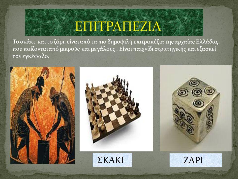 ΣΚΑΚΙ ΖΑΡΙ Το σκάκι και το ζάρι, είναι από τα πιο δημοφιλή επιτραπέζια της αρχαίας Ελλάδας, που παίζονται από μικρούς και μεγάλους.