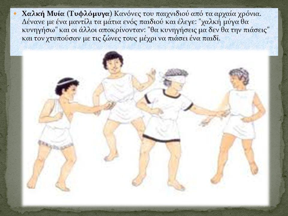 Χαλκή Μυία (Τυφλόμυγα) Κανόνες του παιχνιδιού από τα αρχαία χρόνια.