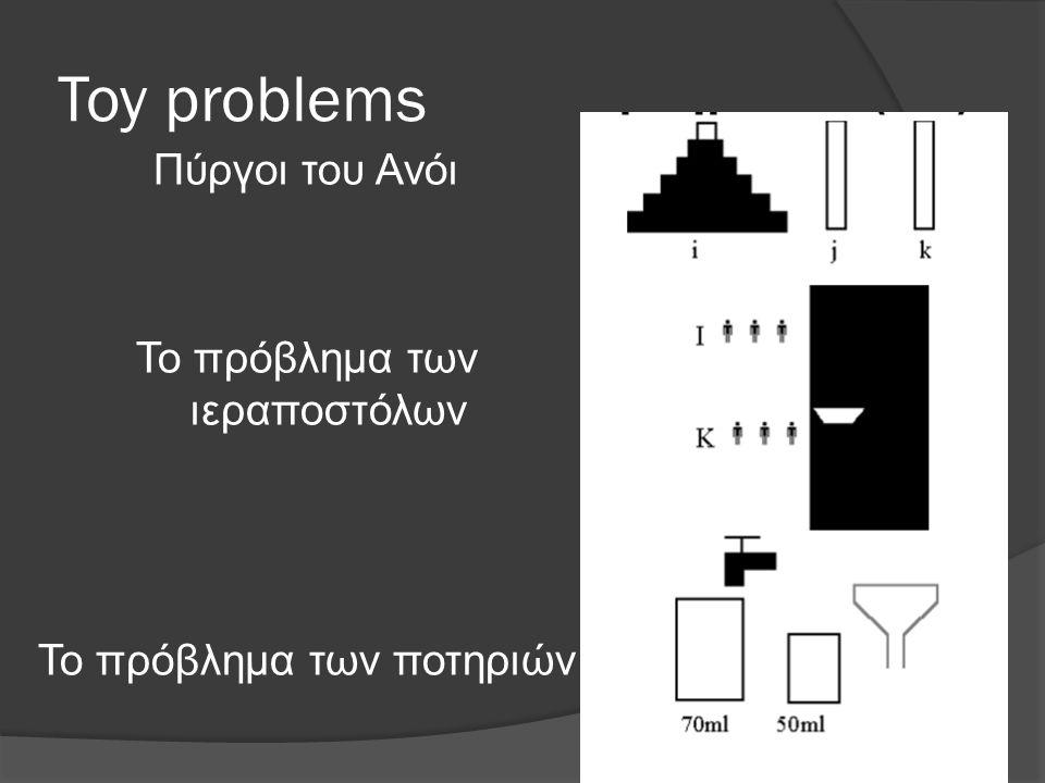 Toy problems Πύργοι του Ανόι Το πρόβλημα των ιεραποστόλων Το πρόβλημα των ποτηριών