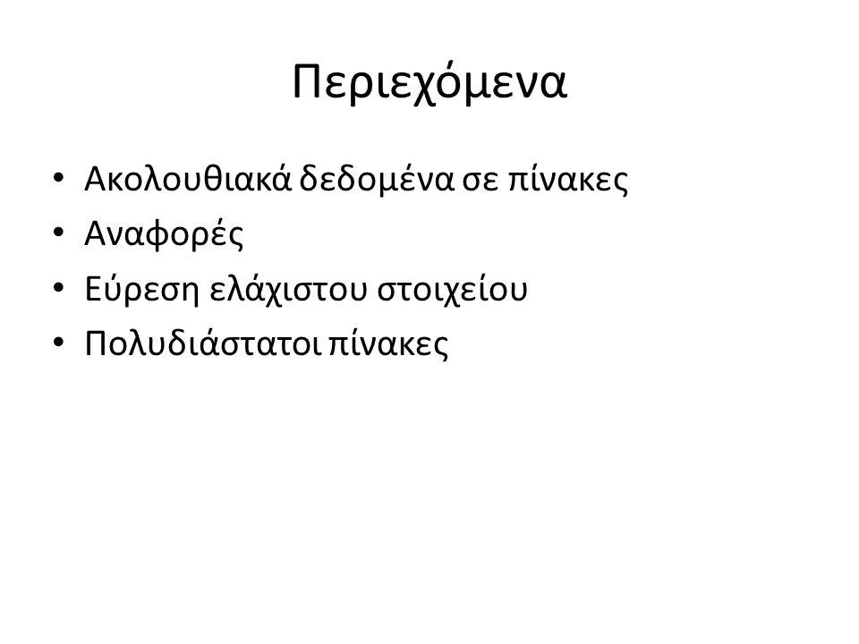 Πίνακες ως παράμετροι συναρτήσεων public void run() { int x = 1; incr(x); println(x); //Τι εμφανίζεται; } void incr(int a) { // Η a έχει την τιμή της x, δεν είναι η x a++; //Αυξάνεται η τιμή της a, όχι αυτή της x println(a); // Εμφανίζει 2 } Πλαίσιο εκτέλεσης της run x int 1 Πλαίσιο εκτέλεσης της incr a int 1