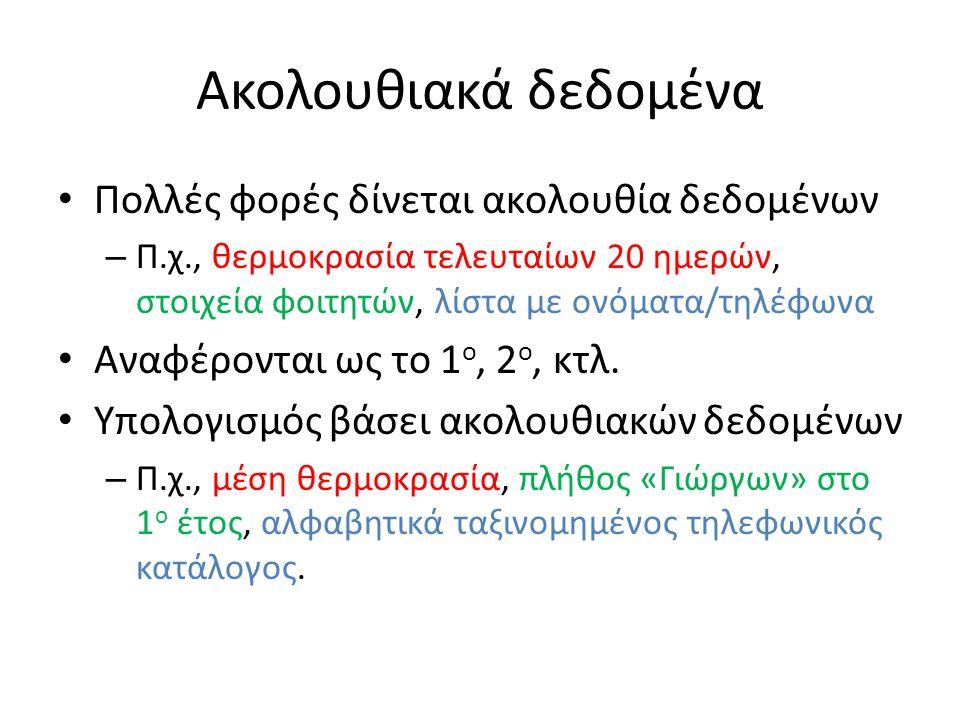 Πίνακες ως παράμετροι συναρτήσεων public void run() { int x = 1; incr(x); println(x); //Τι εμφανίζεται; } void incr(int a) { // Η a έχει την τιμή της x, δεν είναι η x a++; //Αυξάνεται η τιμή της a, όχι αυτή της x println(a); // Εμφανίζει 2 } Πλαίσιο εκτέλεσης της run x int 1 Πλαίσιο εκτέλεσης της incr a int 2