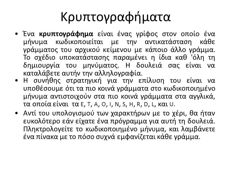 Κρυπτογραφήματα Ένα κρυπτογράφημα είναι ένας γρίφος στον οποίο ένα μήνυμα κωδικοποιείται με την αντικατάσταση κάθε γράμματος του αρχικού κείμενου με κάποιο άλλο γράμμα.