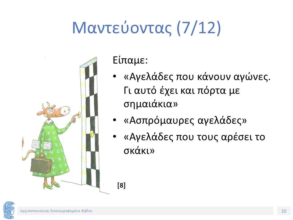 10 Αρχιτεκτονική και Εικονογραφημένο Βιβλίο Μαντεύοντας (7/12) Είπαμε: «Αγελάδες που κάνουν αγώνες.