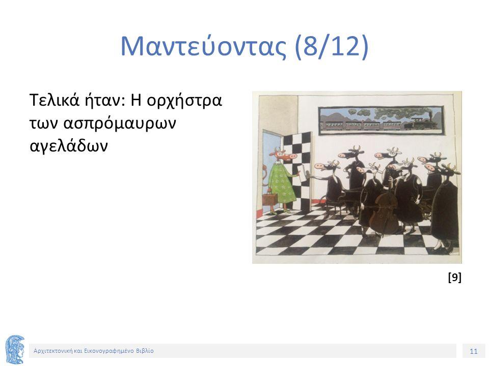 11 Αρχιτεκτονική και Εικονογραφημένο Βιβλίο Μαντεύοντας (8/12) Τελικά ήταν: Η ορχήστρα των ασπρόμαυρων αγελάδων [9]