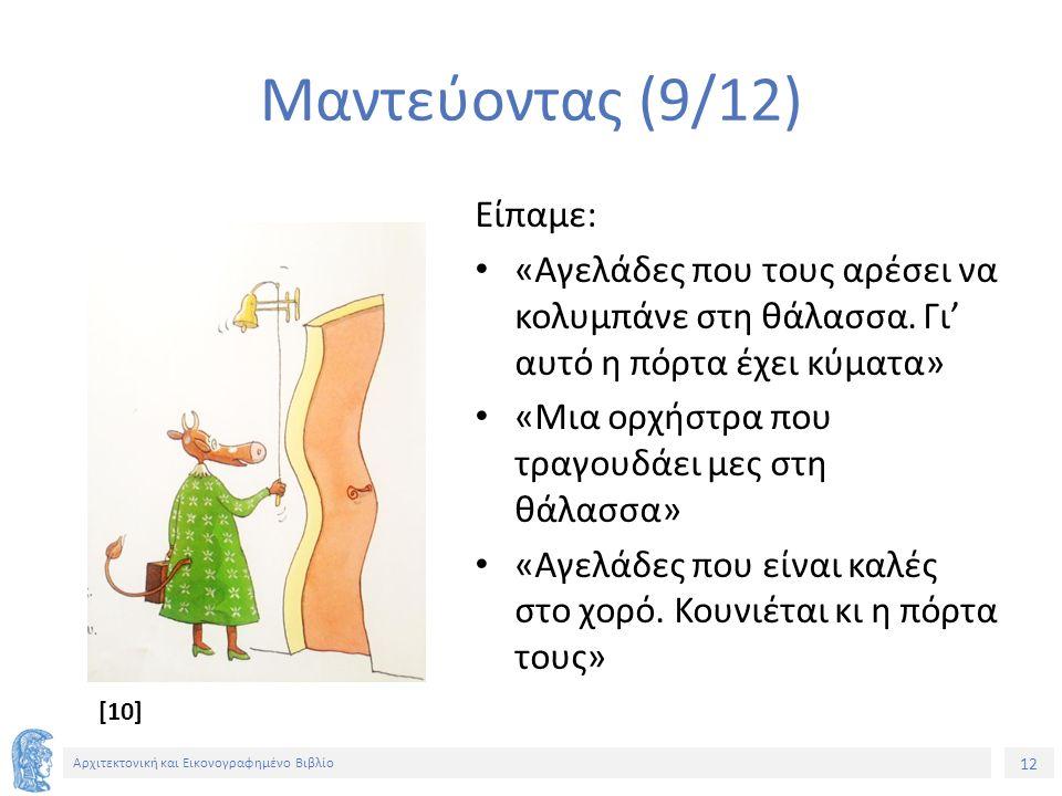 12 Αρχιτεκτονική και Εικονογραφημένο Βιβλίο Μαντεύοντας (9/12) Είπαμε: «Αγελάδες που τους αρέσει να κολυμπάνε στη θάλασσα.