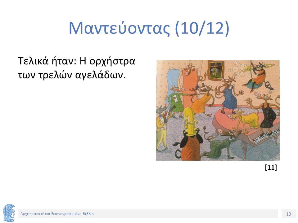 13 Αρχιτεκτονική και Εικονογραφημένο Βιβλίο Μαντεύοντας (10/12) Τελικά ήταν: Η ορχήστρα των τρελών αγελάδων.