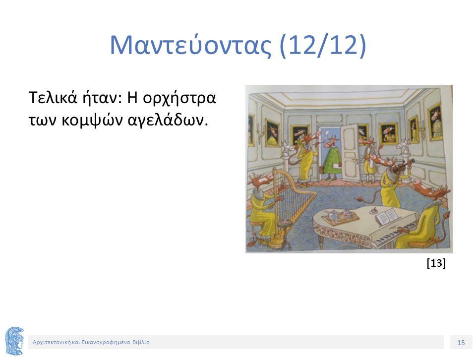 15 Αρχιτεκτονική και Εικονογραφημένο Βιβλίο Μαντεύοντας (12/12) Τελικά ήταν: Η ορχήστρα των κομψών αγελάδων.