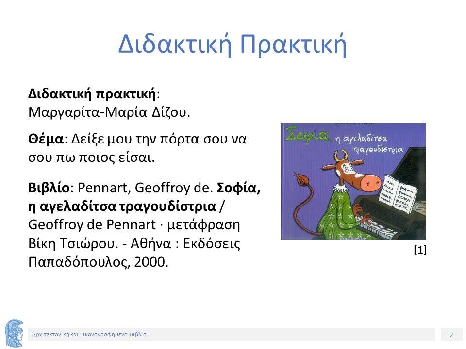 2 Αρχιτεκτονική και Εικονογραφημένο Βιβλίο Διδακτική Πρακτική Διδακτική πρακτική: Μαργαρίτα-Μαρία Δίζου.