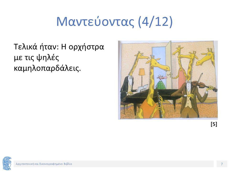 7 Αρχιτεκτονική και Εικονογραφημένο Βιβλίο Μαντεύοντας (4/12) Τελικά ήταν: Η ορχήστρα με τις ψηλές καμηλοπαρδάλεις.