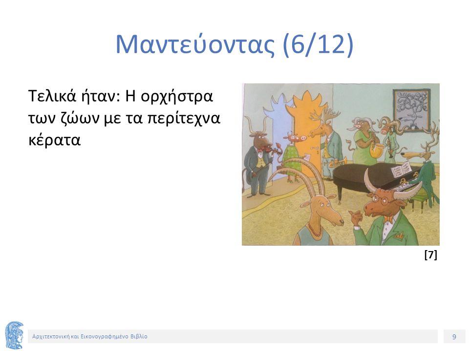 9 Αρχιτεκτονική και Εικονογραφημένο Βιβλίο Μαντεύοντας (6/12) Τελικά ήταν: Η ορχήστρα των ζώων με τα περίτεχνα κέρατα [7]