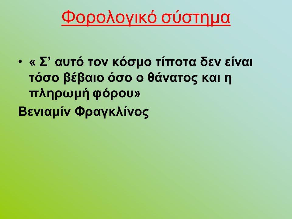 Φορολογικό σύστημα.Άξονες (8) Συμμετοχή των πολιτών.