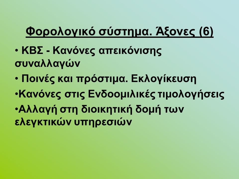 Φορολογικό σύστημα. Άξονες (6) ΚΒΣ - Κανόνες απεικόνισης συναλλαγών Ποινές και πρόστιμα. Εκλογίκευση Κανόνες στις Ενδοομιλικές τιμολογήσεις Αλλαγή στη