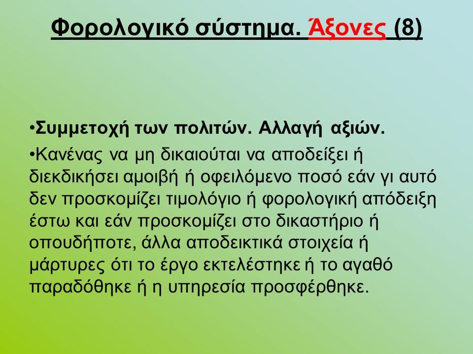 Φορολογικό σύστημα. Άξονες (8) Συμμετοχή των πολιτών. Αλλαγή αξιών. Κανένας να μη δικαιούται να αποδείξει ή διεκδικήσει αμοιβή ή οφειλόμενο ποσό εάν γ