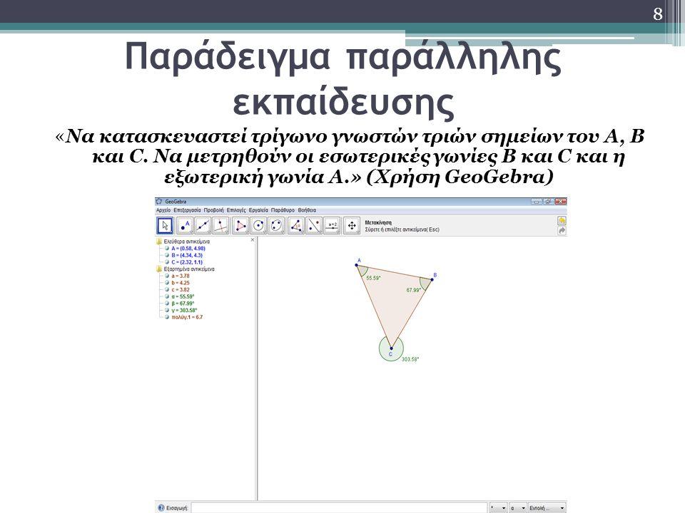 Παράδειγμα παράλληλης εκπαίδευσης «Να κατασκευαστεί τρίγωνο γνωστών τριών σημείων του A, B και C. Να μετρηθούν οι εσωτερικές γωνίες Β και C και η εξωτ