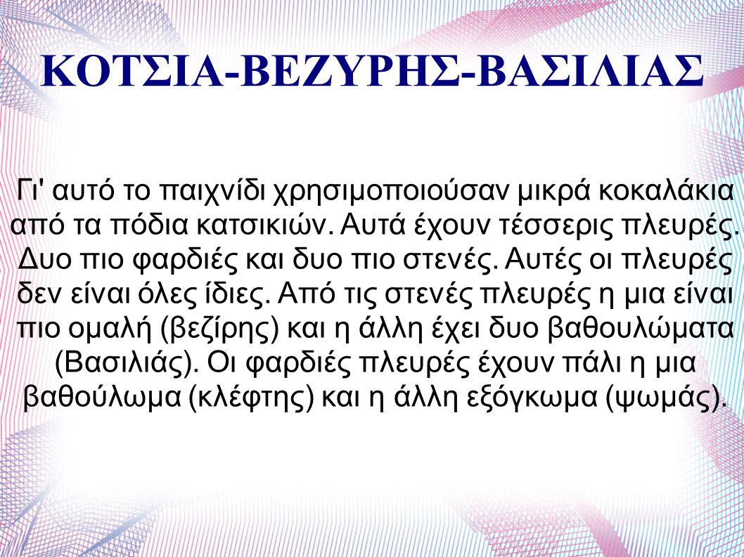 ΚΟΤΣΙΑ-ΒΕΖΥΡΗΣ-ΒΑΣΙΛΙΑΣ Γι αυτό το παιχνίδι χρησιμοποιούσαν μικρά κοκαλάκια από τα πόδια κατσικιών.