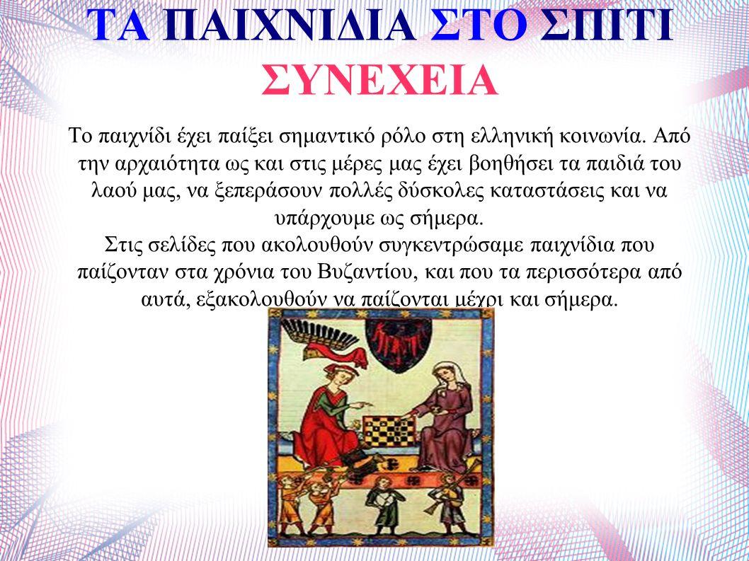 ΤΑ ΠΑΙΧΝΙΔΙΑ ΣΤΟ ΣΠΙΤΙ ΣΥΝΕΧΕΙΑ Το παιχνίδι έχει παίξει σημαντικό ρόλο στη ελληνική κοινωνία.