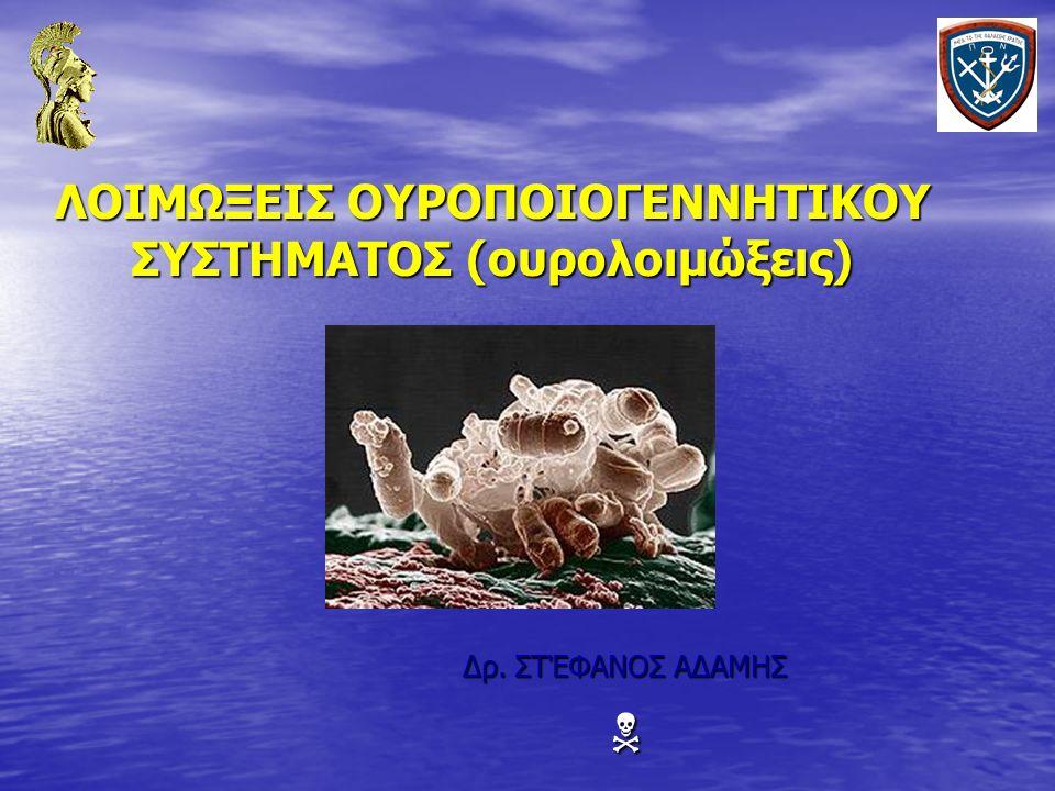 ΛΟΙΜΩΞΕΙΣ ΟΥΡΟΠΟΙΟΓΕΝΝΗΤΙΚΟΥ ΣΥΣΤΗΜΑΤΟΣ (ουρολοιμώξεις) Δρ. ΣΤΈΦΑΝΟΣ ΑΔΑΜΗΣ 