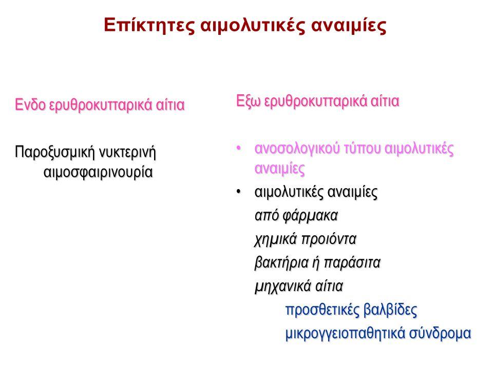 Επίκτητες αιμολυτικές αναιμίες Ενδο ερυθροκυτταρικά αίτια Παροξυσμική νυκτερινή αιμοσφαιρινουρία Εξω ερυθροκυτταρικά αίτια ανοσολογικού τύπου αιμολυτι