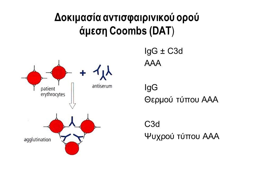 Δοκιμασία αντισφαιρινικού ορού άμεση Coombs (DAT ) IgG ± C3d ΑΑΑ ΙgG Θερμού τύπου AAA C3d Ψυχρού τύπου AAA