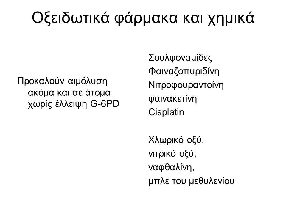 Οξειδωτικά φάρμακα και χημικά Προκαλούν αιμόλυση ακόμα και σε άτομα χωρίς έλλειψη G-6PD Σουλφοναμίδες Φαιναζοπυριδίνη Νιτροφουραντοίνη φαινακετίνη Cis