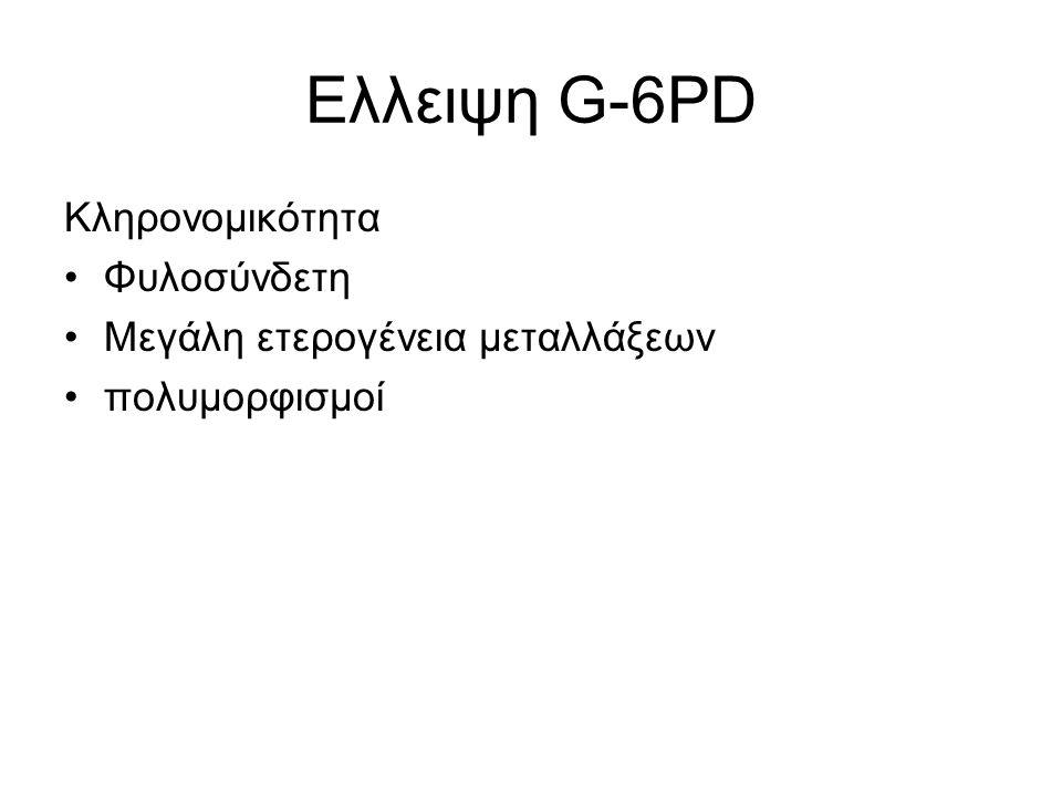 Ελλειψη G-6PD Κληρονομικότητα Φυλοσύνδετη Μεγάλη ετερογένεια μεταλλάξεων πολυμορφισμοί