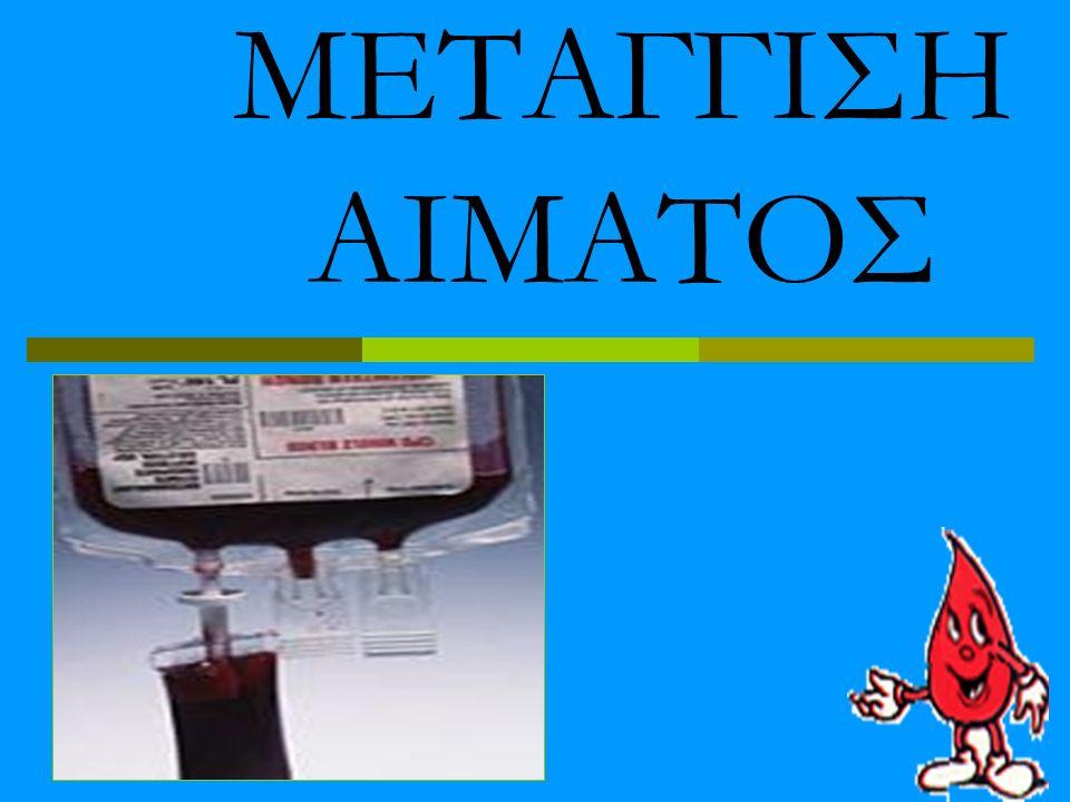 ΥΛΙΚΑ ΜΕΤΑΓΓΙΣΗΣ  Στατώ  Φιάλη με αίμα  Συσκευή εγχύσεως(με φίλτρο)  Φυσιολογικό ορό  Συσκευή ορού  Φλεβοκαθετήρες Νο 18-19  3way  Λευκοπλάστ-ψαλίδι