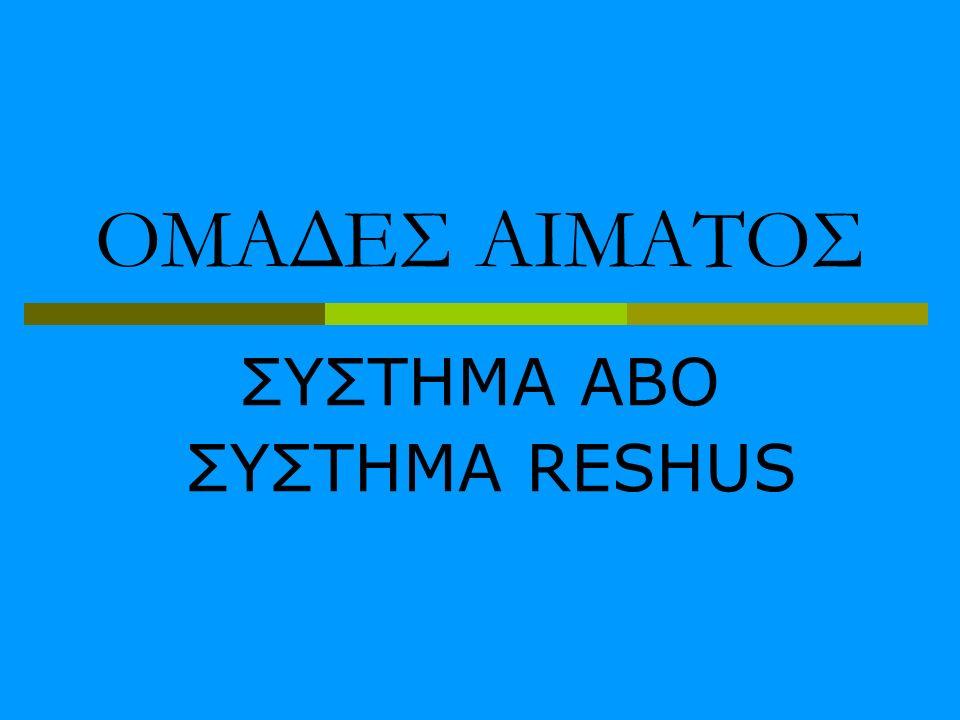 ΟΜΑΔΕΣ ΑΙΜΑΤΟΣ ΣΥΣΤΗΜΑ ΑΒΟ ΣΥΣΤΗΜΑ RESHUS
