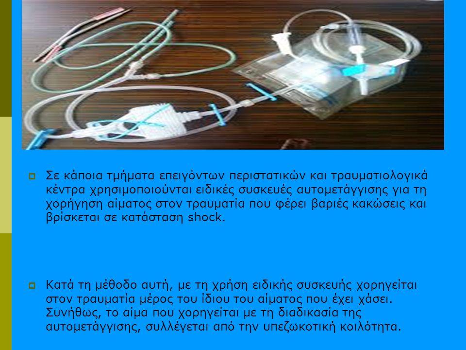  Σε κάποια τμήματα επειγόντων περιστατικών και τραυματιολογικά κέντρα χρησιμοποιούνται ειδικές συσκευές αυτομετάγγισης για τη χορήγηση αίματος στον τ