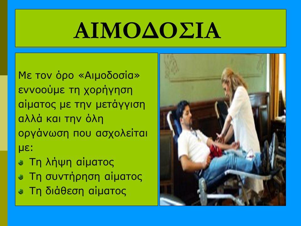 ΑΙΜΟΔΟΣΙΑ Με τον όρο «Αιμοδοσία» εννοούμε τη χορήγηση αίματος με την μετάγγιση αλλά και την όλη οργάνωση που ασχολείται με: Τη λήψη αίματος Τη συντήρη