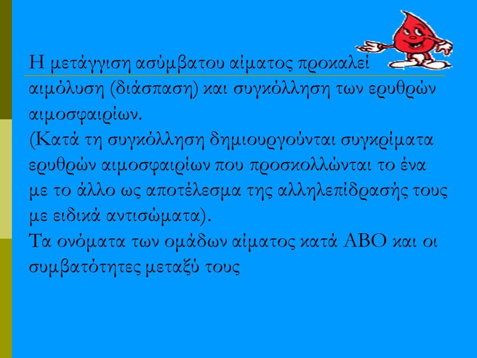 ΑΙΜΟΔΟΣΙΑ Με τον όρο «Αιμοδοσία» εννοούμε τη χορήγηση αίματος με την μετάγγιση αλλά και την όλη οργάνωση που ασχολείται με: Τη λήψη αίματος Τη συντήρηση αίματος Τη διάθεση αίματος