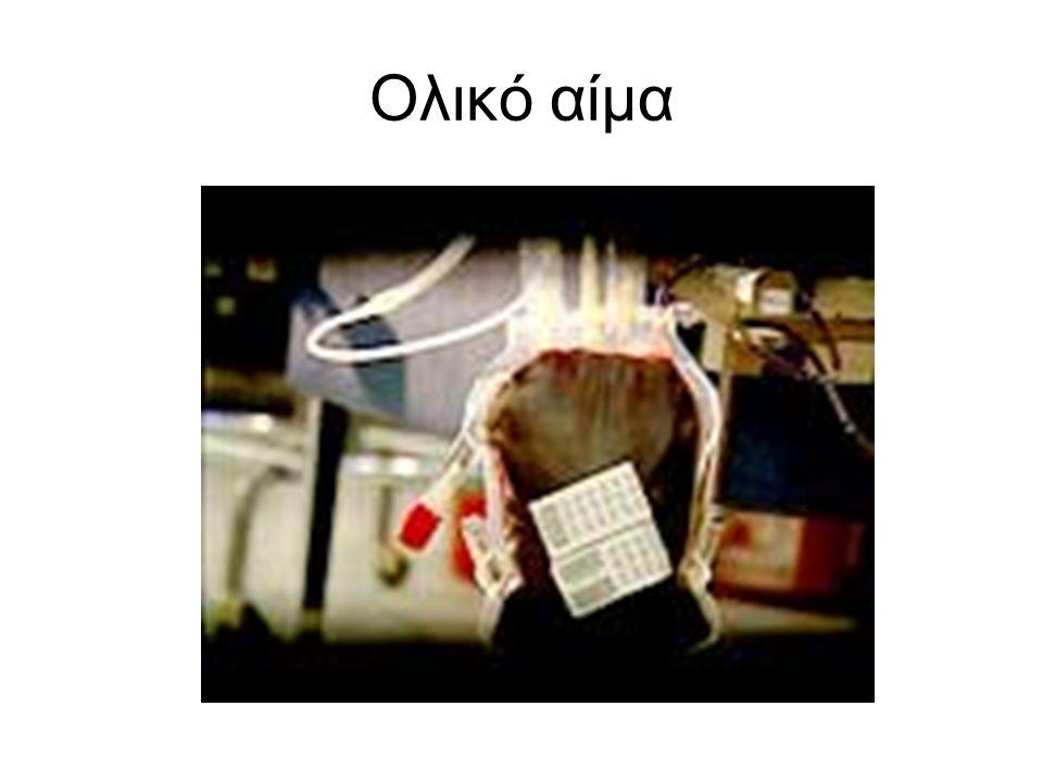 Μετάγγιση αίματος  Χρόνιες αναιμίες σε τακτικό πρόγραμμα μετάγγισης –Μεσογειακή αναιμία –Δρεπανοκυτταρική αναιμία –Αλλες αιμοσφαιρινοπάθειες –Μυελοδυσπλαστικά σύνδρομα  εναλλακτικές μέθοδοι Χορήγηση ερυθροποιητίνης