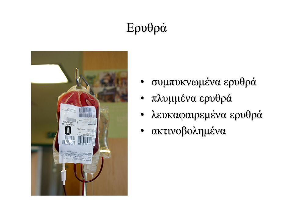 Eρυθρά συμπυκνωμένα ερυθράσυμπυκνωμένα ερυθρά πλυμμένα ερυθράπλυμμένα ερυθρά λευκαφαιρεμένα ερυθράλευκαφαιρεμένα ερυθρά ακτινοβολημέναακτινοβολημένα