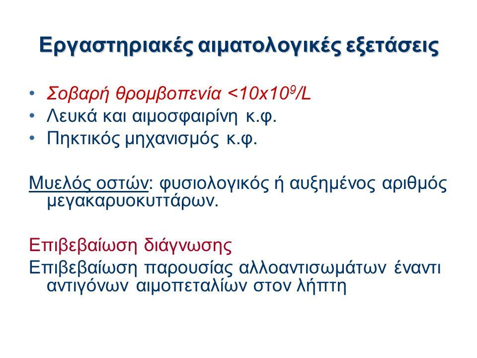 Εργαστηριακές αιματολογικές εξετάσεις Σοβαρή θρομβοπενία <10x10 9 /L Λευκά και αιμοσφαιρίνη κ.φ. Πηκτικός μηχανισμός κ.φ. Μυελός οστών: φυσιολογικός ή
