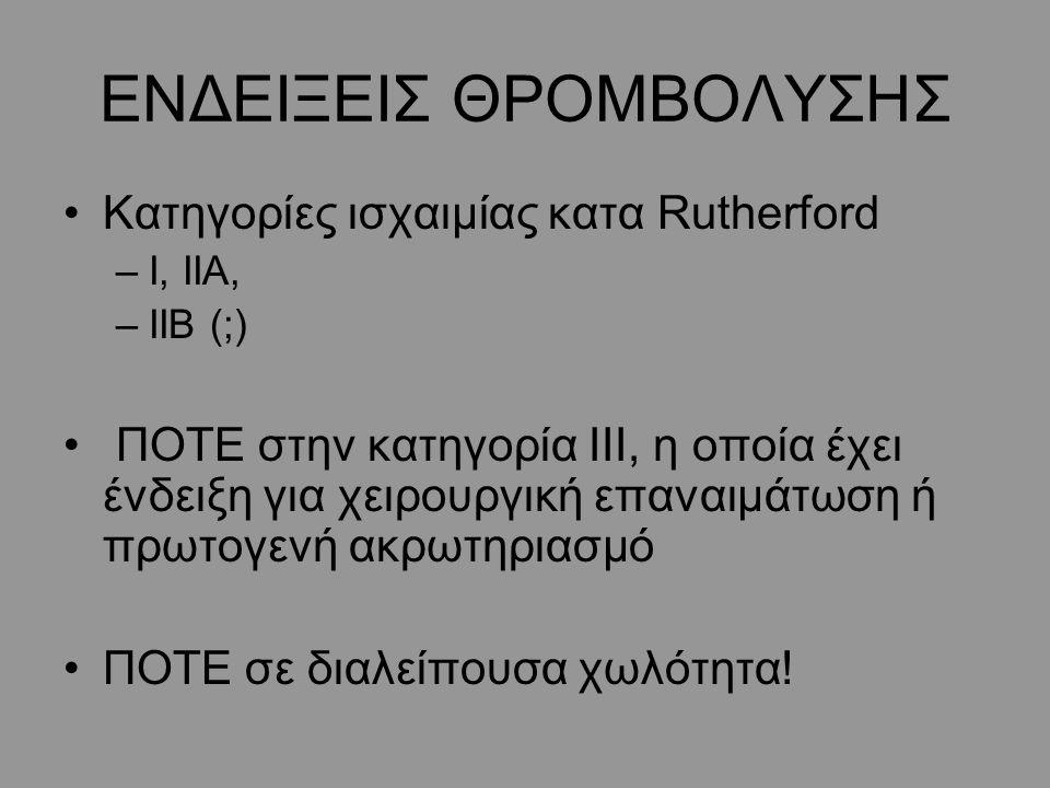 Κατηγορίες ισχαιμίας κατα Rutherford –I, ΙΙΑ, –ΙΙΒ (;) ΠΟΤΕ στην κατηγορία ΙΙΙ, η οποία έχει ένδειξη για χειρουργική επαναιμάτωση ή πρωτογενή ακρωτηριασμό ΠΟΤΕ σε διαλείπουσα χωλότητα!