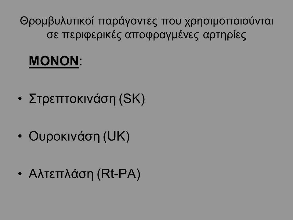 Θρομβυλυτικοί παράγοντες που χρησιμοποιούνται σε περιφερικές αποφραγμένες αρτηρίες ΜΟΝΟΝ: Στρεπτοκινάση (SK) Ουροκινάση (UK) Αλτεπλάση (Rt-PA)