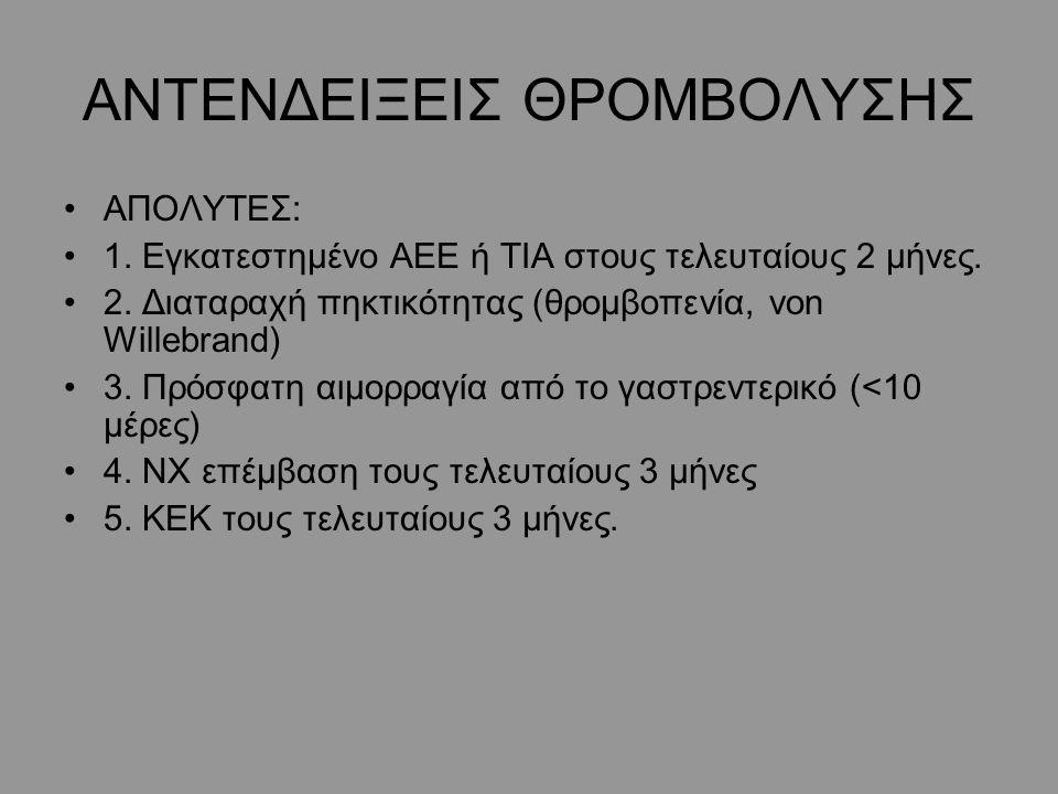 ΑΝΤΕΝΔΕΙΞΕΙΣ ΘΡΟΜΒΟΛΥΣΗΣ ΑΠΟΛΥΤΕΣ: 1. Εγκατεστημένο ΑΕΕ ή TIA στους τελευταίους 2 μήνες. 2. Διαταραχή πηκτικότητας (θρομβοπενία, von Willebrand) 3. Πρ
