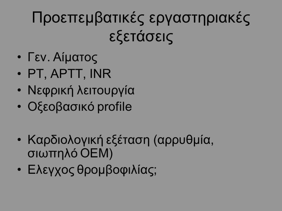 Προεπεμβατικές εργαστηριακές εξετάσεις Γεν. Αίματος PT, APTT, INR Νεφρική λειτουργία Οξεοβασικό profile Kαρδιολογική εξέταση (αρρυθμία, σιωπηλό ΟΕΜ) Ε