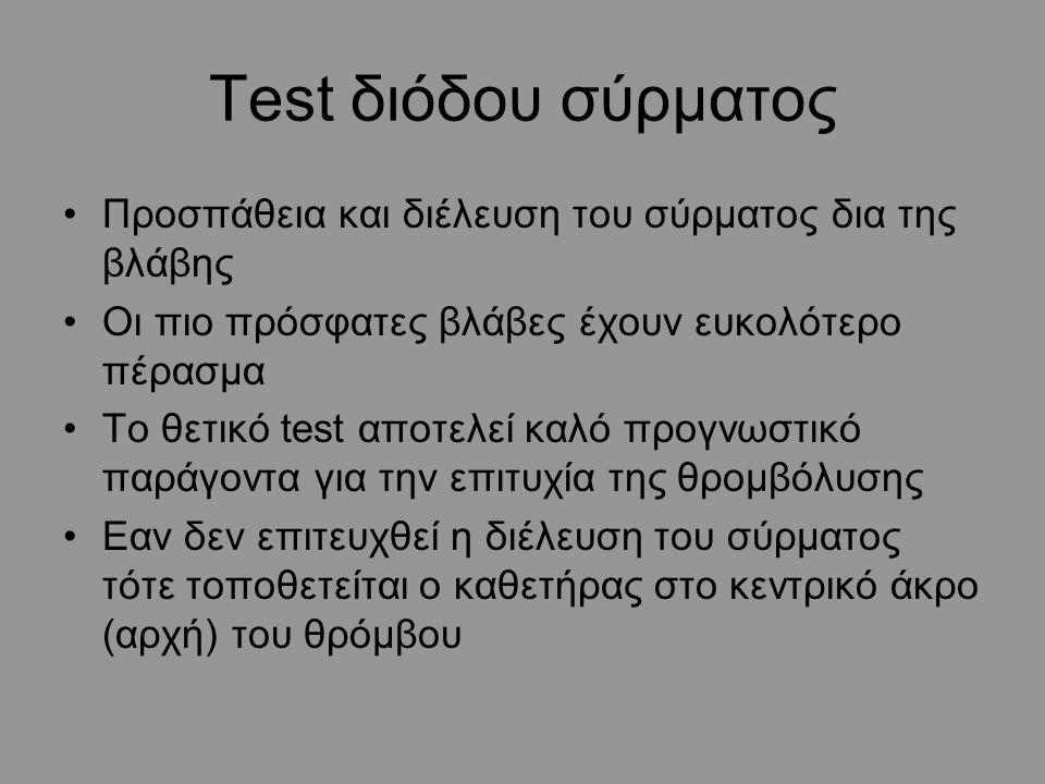 Τest διόδου σύρματος Προσπάθεια και διέλευση του σύρματος δια της βλάβης Οι πιο πρόσφατες βλάβες έχουν ευκολότερο πέρασμα Το θετικό test αποτελεί καλό
