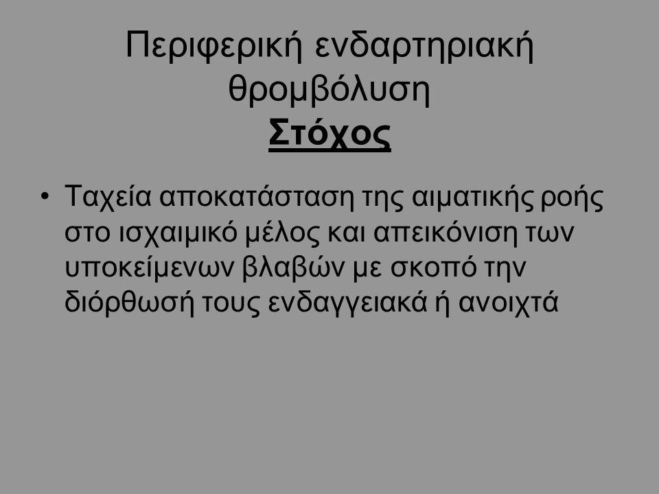 Περιφερική ενδαρτηριακή θρομβόλυση Στόχος Ταχεία αποκατάσταση της αιματικής ροής στο ισχαιμικό μέλος και απεικόνιση των υποκείμενων βλαβών με σκοπό την διόρθωσή τους ενδαγγειακά ή ανοιχτά