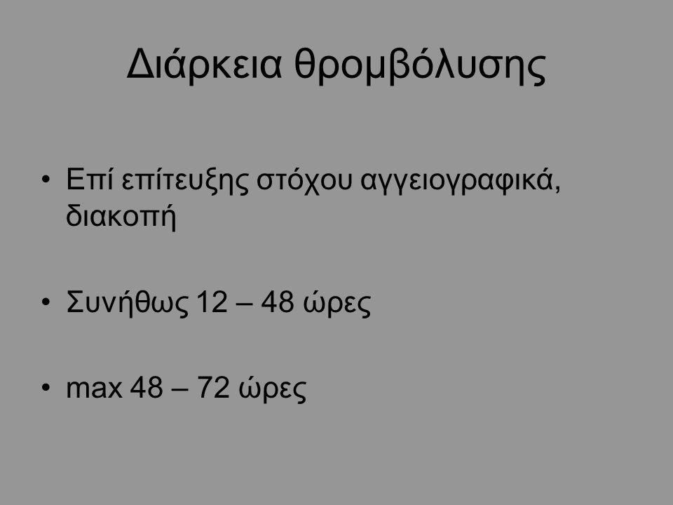 Διάρκεια θρομβόλυσης Επί επίτευξης στόχου αγγειογραφικά, διακοπή Συνήθως 12 – 48 ώρες max 48 – 72 ώρες