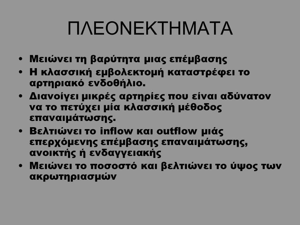 Trerotola
