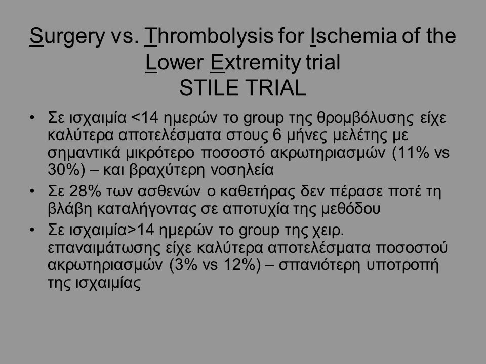Surgery vs. Thrombolysis for Ischemia of the Lower Extremity trial STILE TRIAL Σε ισχαιμία <14 ημερών το group της θρομβόλυσης είχε καλύτερα αποτελέσμ