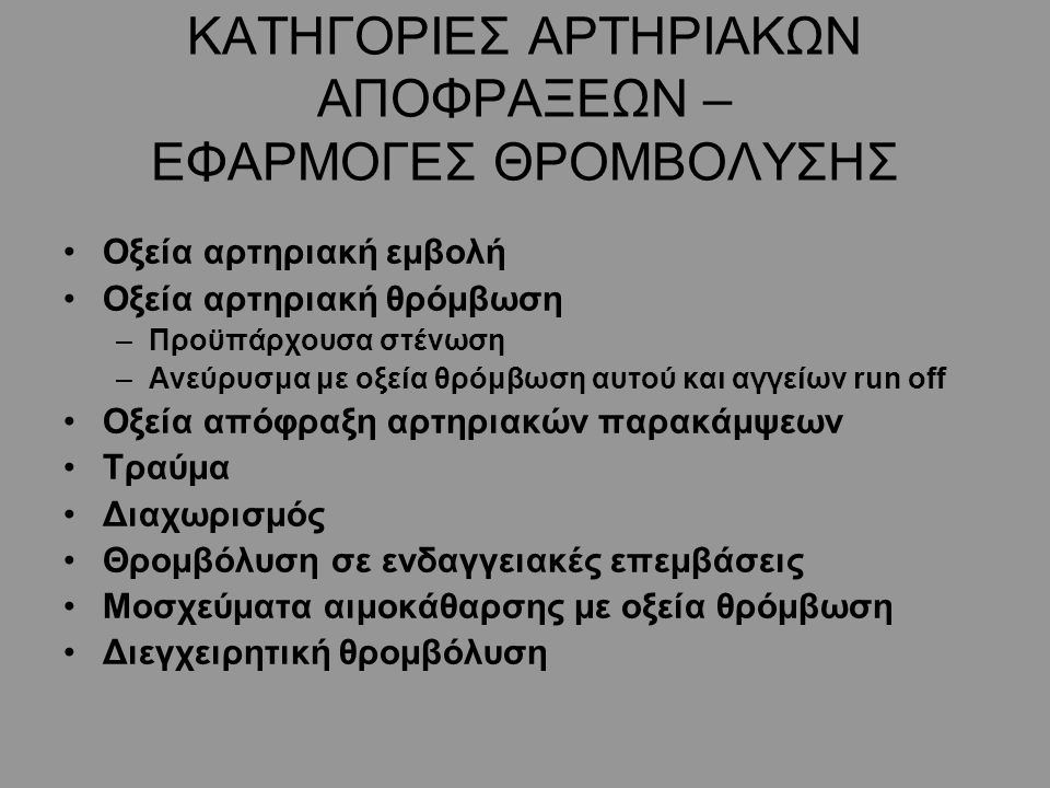 ΑΛΓΟΡΙΘΜΟΣ ΑΝΤΙΜΕΤΩΠΙΣΗΣ ΟΞΕΙΑΣ ΙΣΧΑΙΜΙΑΣ ΚΑΤΩ ΑΚΡΩΝ