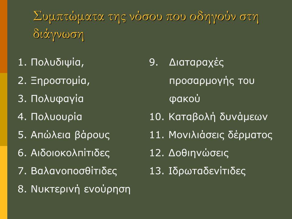 Συμπτώματα της νόσου που οδηγούν στη διάγνωση 1. Πολυδιψία,9.